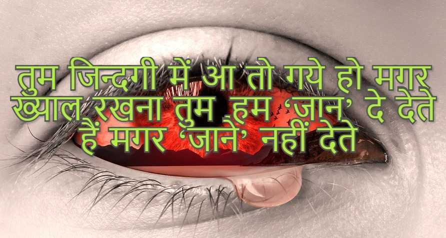 Best Sad Status In Hindi 2019