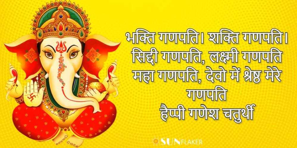 Ganesh Chaturthi Wishes In Hindi With Images