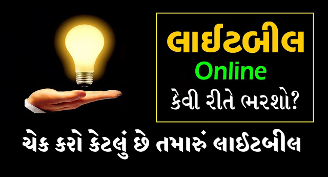 How To Check Electricity Bill Payment Status